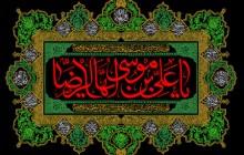 فایل لایه باز تصویر یا علی بن موسی ایها الرضا / شهادت امام رضا (ع)