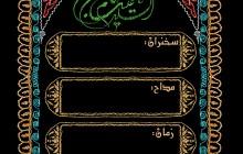 فایل لایه باز بنر اطلاع رسانی ویژه شهادت امام حسن(ع)/ پرچم دوزی