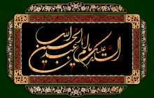 فایل لایه باز قاب سنتی مذهبی / السلام علیک یا اباعبدالله الحسین