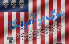 فایل لایه باز تصویر مرگ بر آمریکا / ۱۳ آبان