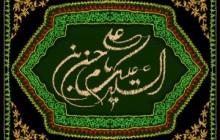 فایل لایه باز بیرق شهادت امام حسن (ع)/ سبک پرچم دوزی