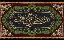 فایل لایه باز بیرق شهادت امام رضا (ع) / سبک پرچم دوزی