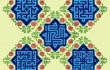 فایل لایه باز تصویر نام مبارک الله و اسامی 5 تن آل عبا با خط کوفی بنایی
