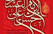فایل لایه باز تصویر شهادت امام حسن عسکری (ع) / الامام حسن بن علی العسکری