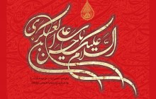 فایل لایه باز تصویر السلام علیک یا حسن بن علی العسکری / شهادت امام حسن عسکری (ع)