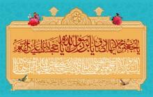 فایل لایه باز تصویر ولادت امام صادق (ع) / دعای توسل