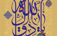 فایل لایه باز تصویر یا صادق آل الله