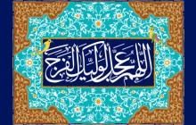 فایل لایه باز تصویر اللهم عجل لولیک الفرج / به مناسبت سالروز تاج گذاری امام زمان (عج)