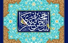 فایل لایه باز تصویر یا حجة بن الحسن العسکری / به مناسبت سالروز آغاز ولایت امام زمان (عج)