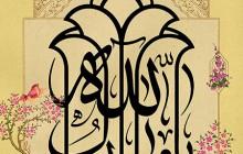 فایل لایه باز تصویر یا قائم آل الله