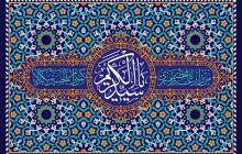 فایل لایه باز تصویر ولادت حضرت عبدالعظیم (ع)