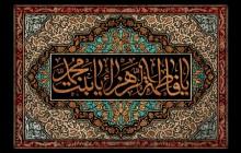 فایل لایه باز تصویر یا فاطمة الزهراء یا بنت محمد / شهادت حضرت فاطمه (س)