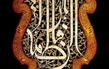 فایل لایه باز تصویر فاطمه الزهرا (س) / شهادت حضرت فاطمه (س)