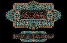 فایل لایه باز تصویر شهادت حضرت فاطمه زهرا (س) / اللهم صل علی فاطمه و ابیها