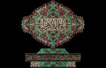 فایل لایه باز تصویر یا فاطمه الزهراء / شهادت حضرت زهرا (س)