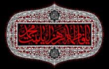 فایل لایه باز تصویر یا فاطمه الزهرا یا بنت محمد / شهادت حضرت زهرا (س) / 2 تصویر