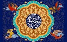 فایل لایه باز تصویر یا فاطمة المعصومة / به مناسبت سالروز ورود حضرت معصومه (س) به قم
