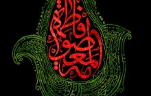 فایل لایه باز تصویر فاطمة المعصومة / شهادت حضرت معصومه (س)
