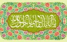 فایل لایه باز تصویر یا اباالقاسم یا رسول الله / ولادت حضرت محمد (ص)