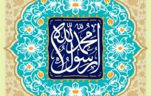 فایل لایه باز تصویر محمد رسول الله / میلاد حضرت محمد (ص)