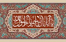 فایل لایه باز تصویر یا اباالقاسم یا رسول الله / تولد حضرت محمد (ص) / هفته وحدت