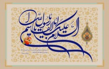 فایل لایه باز تصویر السلام علیک یا اباالقاسم یا رسول الله / میلاد حضرت محمد (ص)