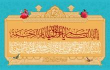 فایل لایه باز تصویر میلاد حضرت محمد (ص) / دعای توسل