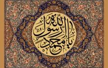فایل لایه باز تصویر یا محمد رسول الله / تولد پیامبر اکرم (ص)