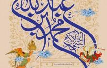 فایل لایه باز تصویر النبی الاکرم محمد بن عبد الله (ص) / ولادت حضرت محمد (ص)
