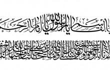 خطاطی فرازهای دعای توسل بصورت کتیبه  / 14 تصویر