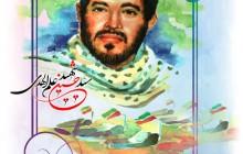 فایل لایه باز تصویر شهید سید حسین علم الهدی / ارسال شده توسط کاربران
