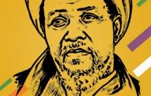 فایل لایه باز تصویر شیخ ابراهیم زکزاکی / #freezakzaky