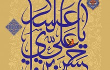 فایل لایه باز تصویر یا حسن بن علی العسکری / ولادت امام حسن عسکری (ع)