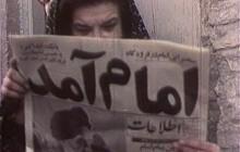 فیلم خام از انقلاب اسلامی سال 57 - قسمت ششم