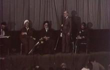 فیلم خام از انقلاب اسلامی سال 57 - قسمت هفتم - تنفیذ حکم مهندس بازرگان توسط امام
