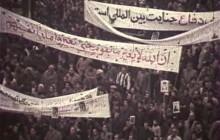 فیلم خام از انقلاب اسلامی سال 57 - قسمت نهم