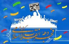 فایل لایه باز تصویر دهه فجر انقلاب اسلامی