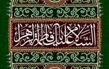 فایل لایه باز تصویر پرچم دوزی نام حضرت فاطمه زهرا (س) / فاطمیه