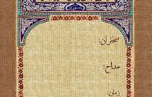 فایل لایه باز بنر اطلاع رسانی شهادت حضرت فاطمه زهرا (س)