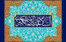 فایل لایه باز تصویر السلام علیک یا زینب الکبری / ولادت حضرت زینب (س)