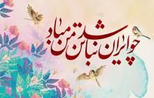 فایل لایه باز تصویر چو ایران نباشد تن من مباد