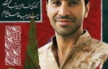 فایل لایه باز تصویر شهید میثم نجفی / شهید مدافع حرم