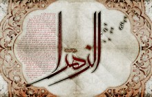 فایل لایه باز تصویر الزهرا / شهادت حضرت زهرا (س) / ارسال شده توسط کاربران