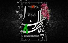 فایل لایه باز تصویر شهادت حضرت فاطمه الزهراء  / ارسال شده توسط کاربران