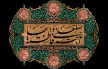 فایل لایه باز بنر جایگاه اللهم صل علی فاطمه و ابیها / شهادت حضرت زهرا (س)
