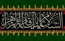 فایل لایه باز پرچم دوزی السلام علیک یا فاطمه الزهرا / مناسب برای سر در ورودی هیات