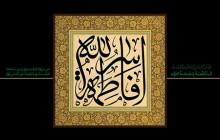 فایل لایه باز تصویر فاطمه سر الله / شهادت حضرت فاطمه (س)