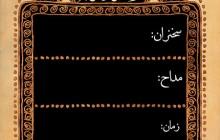 فایل لایه باز بنر اطلاع رسانی مراسم شهادت حضرت فاطمه زهرا (س)