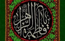 فایل لایه باز تصویر پرچم دوزی یا فاطمه الزهراء / فاطمیه