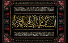 فایل لایه باز پرچم دوزی شهادت حضرت فاطمه زهرا (س)